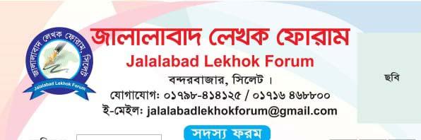 জালালাবাদ লেখক ফোরাম আজমিরিগঞ্জ উপজেলা শাখা গঠন