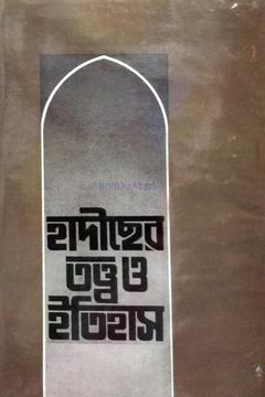 বাংলা সাহিত্যে মাওলানা নূর মোহাম্মদ আ'জমীর অবদান
