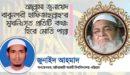 আল্লামা জুনায়েদ বাবুনগরী'র মুখনিঃসৃত 'হিরে মোতি পান্না'