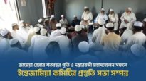 জামেয়া রেঙ্গার দস্তারবন্দী মহাসম্মেলন সফলে ইন্তেজামিয়া কমিটির প্রস্তুতিসভা অনুষ্ঠিত