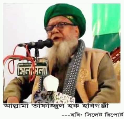 অসুস্থ্য  আল্লামা তাফাজ্জুল হক  হবিগঞ্জীর আহবান