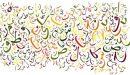 কুরআনের ভাষা এবং সাহিত্য