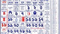 বাংলা ক্যালেন্ডার আবারো পরিবর্তন, জাতীয় ঐতিহাসিক দিনের সঙ্গে সমন্বয়