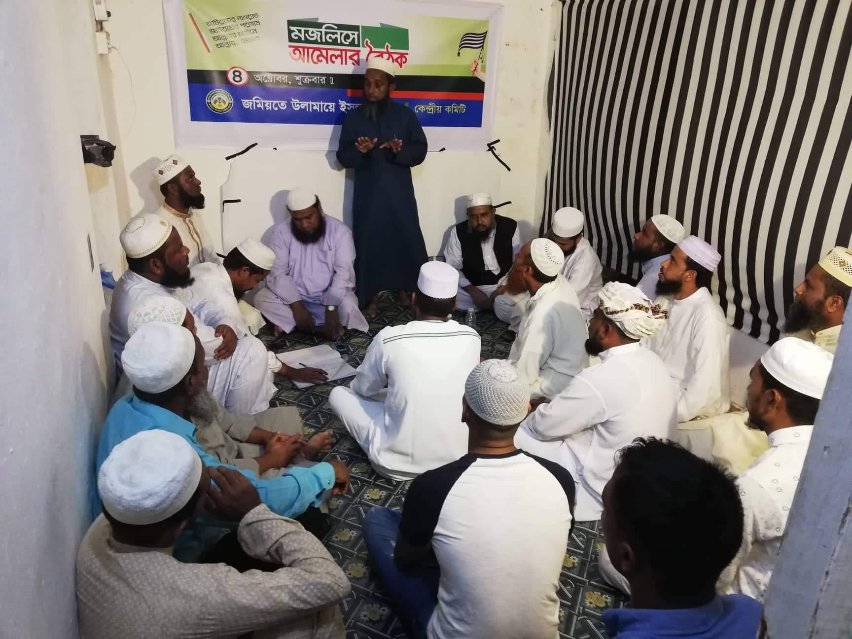 ওমান জমিয়ত'র কেন্দ্রীয় মজলিসে আমেলার বৈঠকে অনুষ্ঠিত