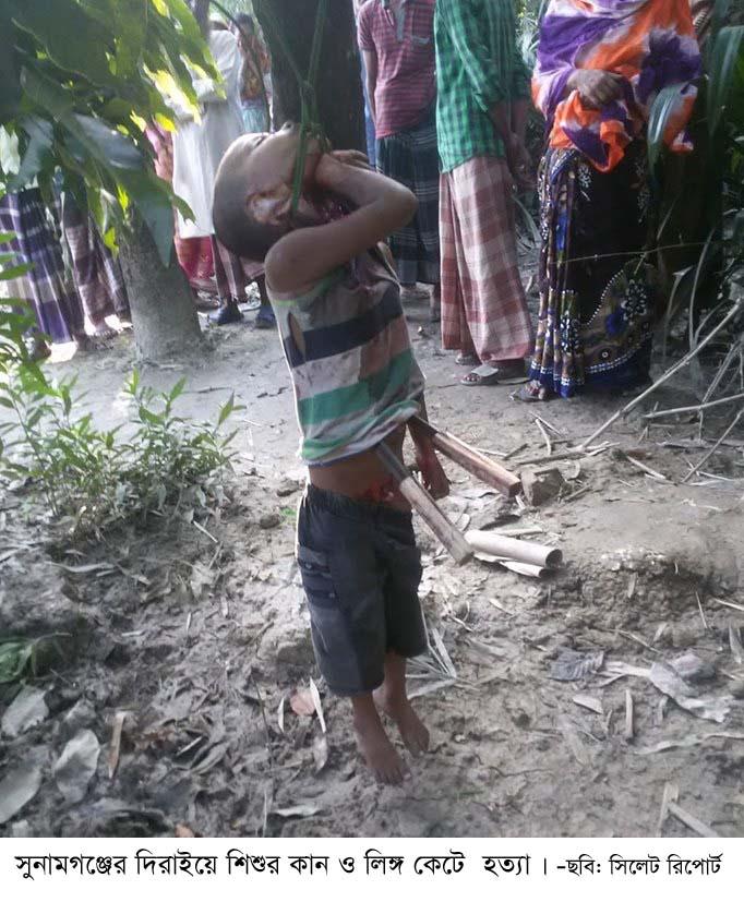 সুনামগঞ্জে ৫ বছরের শিশুকে নির্মমভাবে হত্যা