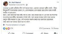 ভারতের সুপ্রিমকোর্টকে গ্রাস করেছে হিন্দুত্ববাদী চেতনা: আসিফ নজরুল