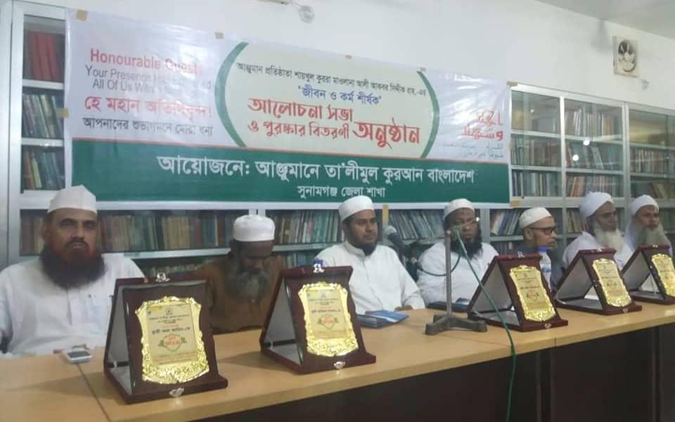 সুনামগঞ্জ জেলা আঞ্জুমানের নতুন কমিটি গঠন