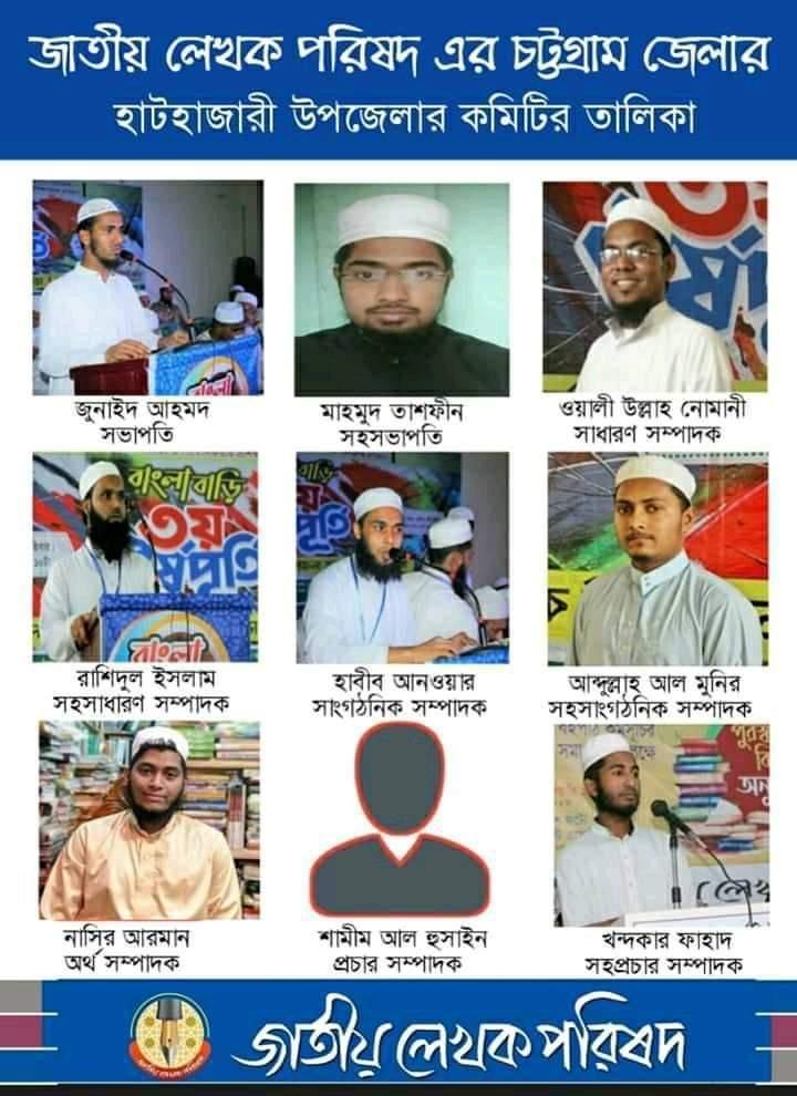 জাতীয় লেখক পরিষদ হাটহাজারী উপজেলা কমিটি গঠন