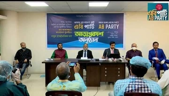 নতুন রাজনৈতিক দল 'আমার বাংলাদেশ পার্টি'র আত্মপ্রকাশ অনুষ্ঠান