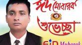 প্রবাসী সাংবাদিক মারুফ রানা'র ঈদ শুভেচ্ছা