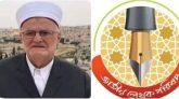 আল আকসা মসজিদের গ্র্যান্ড খতিব ইকরামাকে গ্রেফতারের নিন্দা জাতীয় লেখক পরিষদের