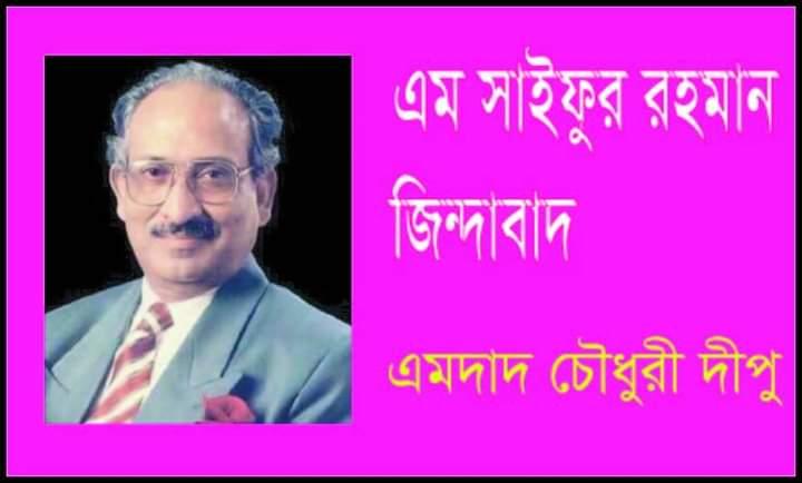 এম সাইফুর রহমান জিন্দাবাদ