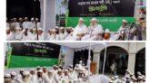 বারিধারা মাদরাসায় আল্লামা আহমদ শফী স্মরণে দোয়া মাহফিল অনুষ্ঠিত