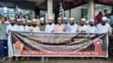 ধর্ষণের বিরুদ্ধে হবিগঞ্জ জেলা ছাত্র জমিয়তের মানববন্ধন