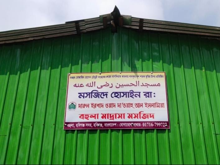 হবিগঞ্জে মসজিদে হুসাইন রা. এর শুভ উদ্বোধন
