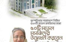 ৫০টি মডেল মসজিদ উদ্বোধন করেছেন প্রধানমন্ত্রী শেখ হাসিনা