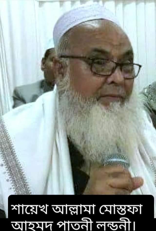 বৃটেনের বিশিষ্ট ইসলামী চিন্তাবিদ মাওলানা মোস্তফা আহমদ শায়খে পাতনী আর নেই