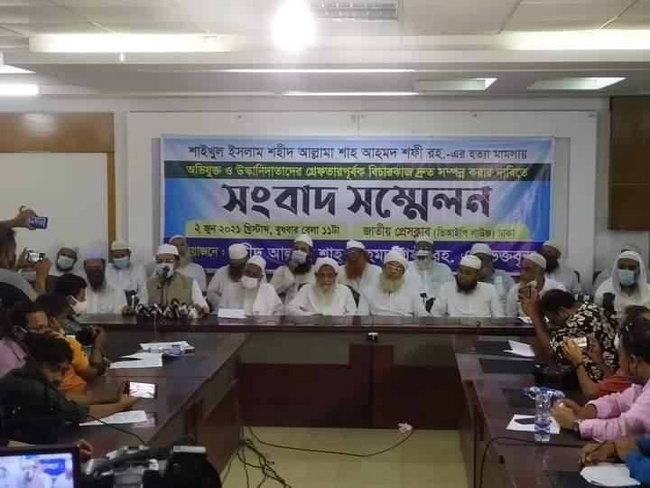 আল্লামা শাহ আহমদ শফীর ভক্তবৃন্দ' ব্যানারে সংবাদ সম্মেলন
