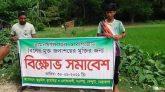কেন্দুয়ায় বিল দখল মুক্ত করতে গ্রামবাসীর মানবন্ধন